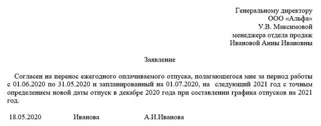 Заявление о переносе отпуска по графику в 2020 году, образец оформления