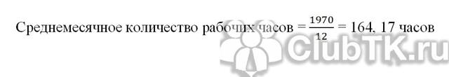 Как оплачивают работу в праздничные дни в 2020: пример расчета, статьи ТК РФ