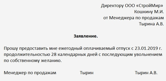 Увольнение по собственному желанию во время отпуска в 2020 году скачать приказ, ТК РФ