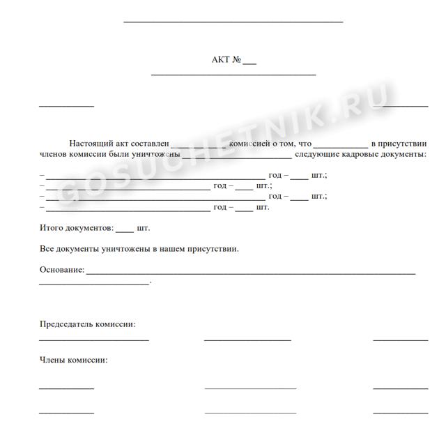 Уничтожение документов с истекшими сроками хранения