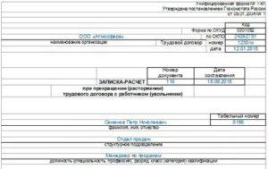 Приказ о выплате компенсации за неиспользованный отпуск работнику: образец