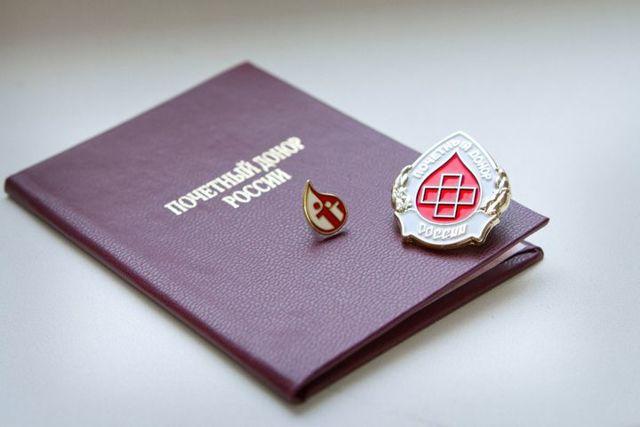 Льготы донорам в 2020 году в Москве. Знак почетного донора