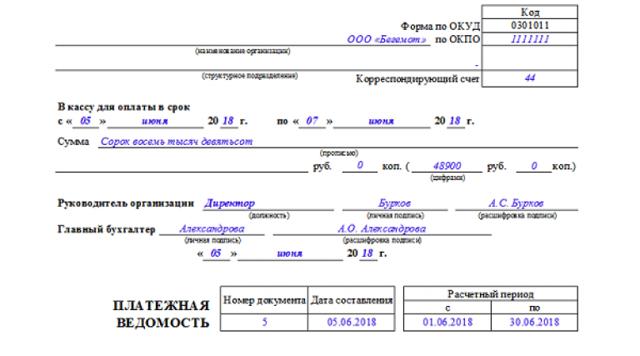 Унифицированная форма платежной ведомости (форма Т-53) - образец заполнения