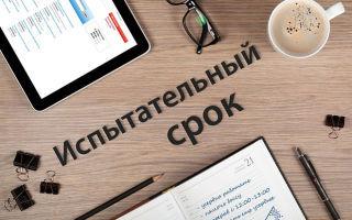 Продление испытательного срока по трудовому договору: по ТК РФ