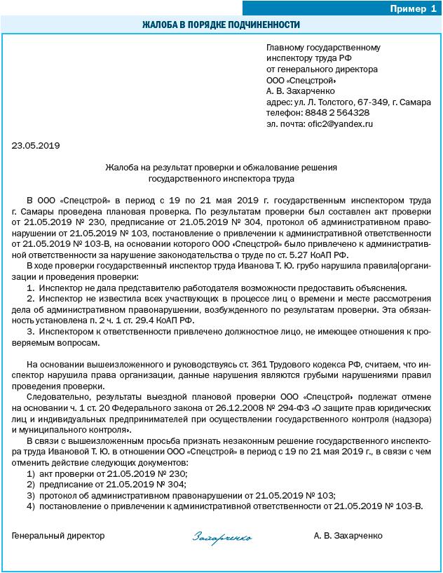 Как обжаловать постановление ГИТ в 2020 году - Юридическая консультация в Москве
