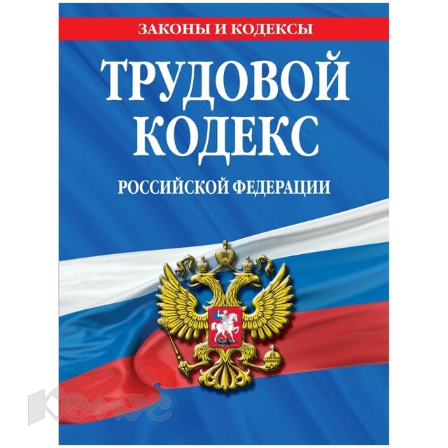 Сокращение внутреннего совместителя: при сокращении штата, по инициативе работодателя, уведомление, статьи ТК РФ в 2020 году