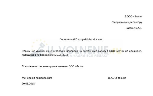 Увольнение в порядке перевода: образцы документов, ТК РФ в 2020 году порядок увольнения, как оформить