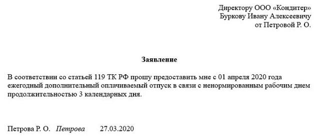 Дополнительный отпуск. Кому предоставляется, образец заявления, ТК РФ в 2020 году