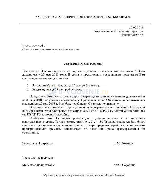 Сокращение должностей в штатном расписании в 2020 году порядок действий, ТК РФ