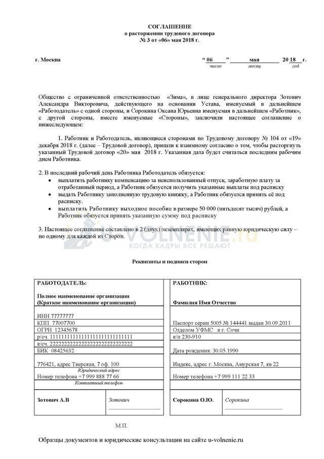 Увольнение работника без отработки: в каких случаях, по соглашению сторон, 2 недели