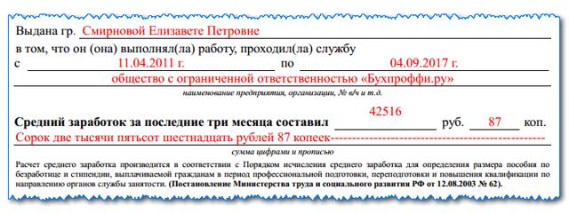 Справка о средней заработной плате для определения размера пособия по безработице