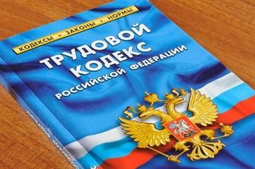 Увольнение совместителя в связи с приемом основного работника: статья ТК РФ, запись в трудовой, приказ