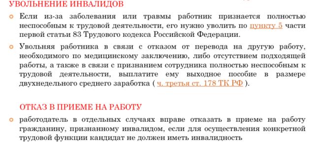 Увольнение по инвалидности 1, 2, 3 группы в 2020 году, статья ТК РФ
