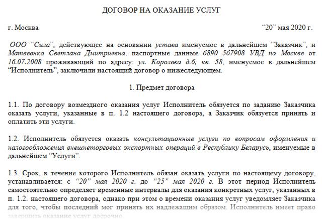 Договор гражданско-правового характера на оказание услуг 2020