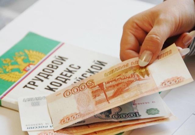 Штрафы за невыплату заработной платы сотрудникам в 2020 году