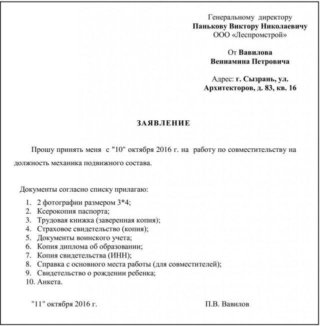 Заявление о приеме на работу по совместительству: образец, 2020, на 0.5 ставки