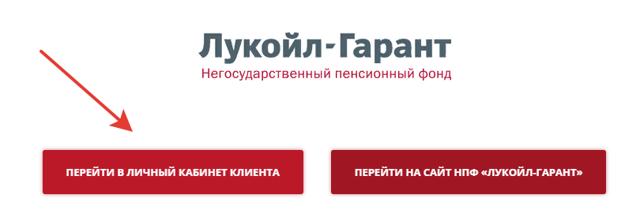 Накопительная часть пенсии в Росгосстрах - как перевести