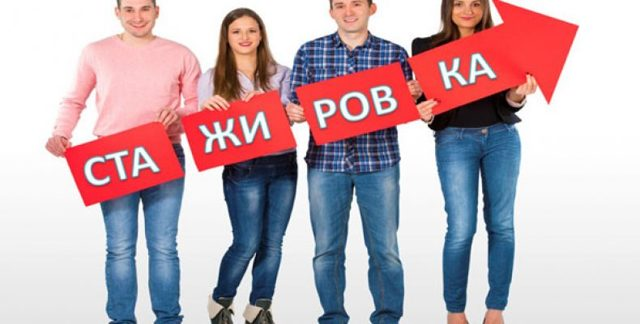 Продолжительность стажировки на рабочем месте: 2020, статьи по ТК РФ, перед допуском к работе, после инструктажа