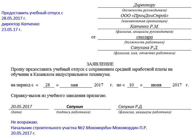 Заявление на учебный отпуск в 2020, образец, порядок предоставления