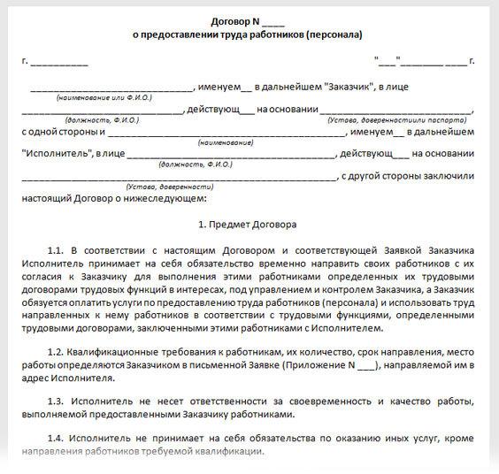 Договор аутстаффинга персонала