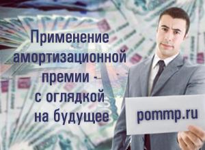 Применение амортизационной премии в налоговом учете в 2020 году