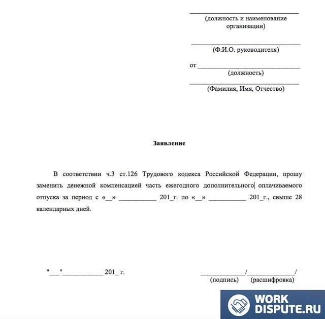 Заявление на увольнение с компенсацией отпуска образец в 2020 году