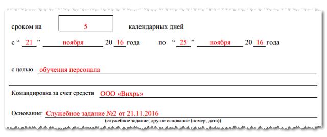 Форма приказа о направлении работника в командировку: форма Т-9