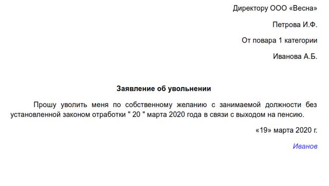 Заявление на увольнение по собственному желанию без отработки: образец, пример