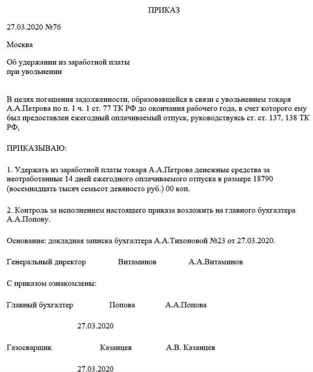 Удержание за неотработанные дни отпуска при увольнении работника в 2018: статья ТК РФ