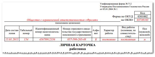 Личная карточка работника по унифицированной форме Т-2: образец