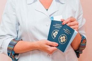 Порядок оформления медицинской книжки при устройстве на работу
