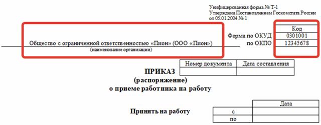 Печать на приказе о приеме на работу Т-1