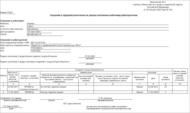 Дистанционное увольнение работника: внесение в трудовую книжку, статьи в 2020 году