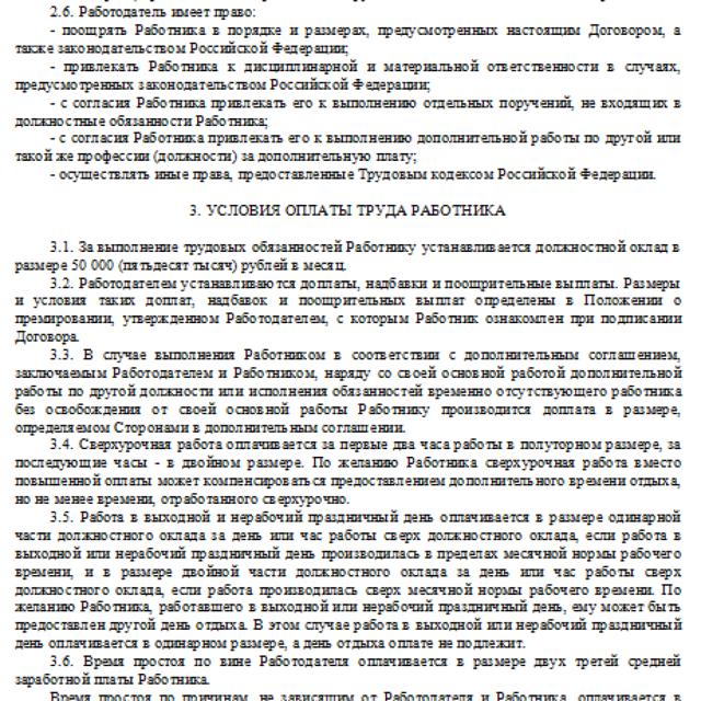 Трудовой договор с генеральным директором (учредителем ООО)