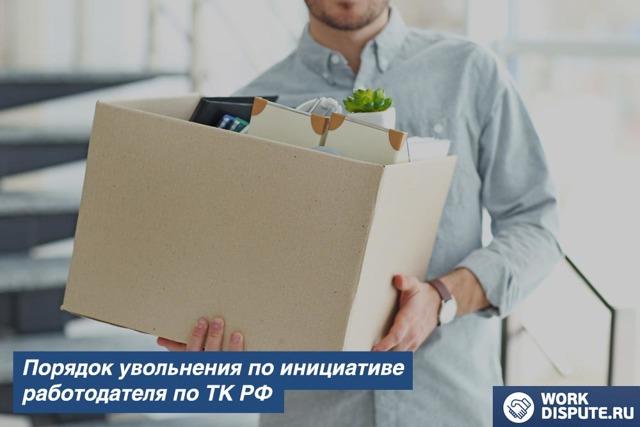 Увольнение ветерана труда по инициативе работодателя: процедура, статьи ТК РФ