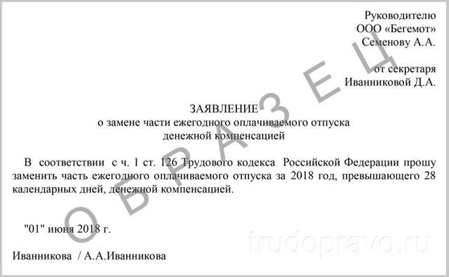 Компенсация за неиспользованный отпуск совместителю при увольнении: расчет, 0.5 ставки
