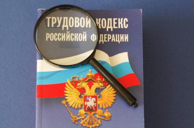 Увольнение работника в связи с утратой доверия ТК РФ (основания)
