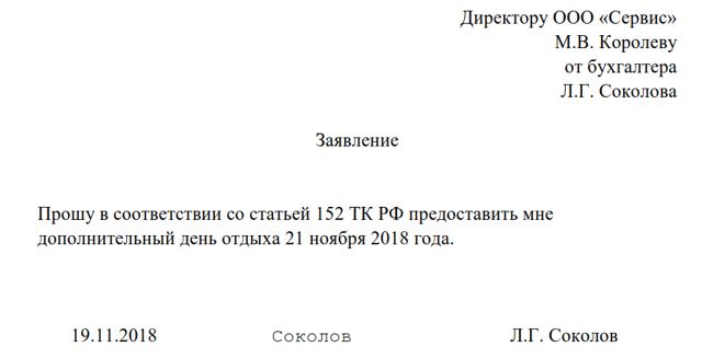 Заявление на отгул. Образец заявления на отгул. ТК РФ