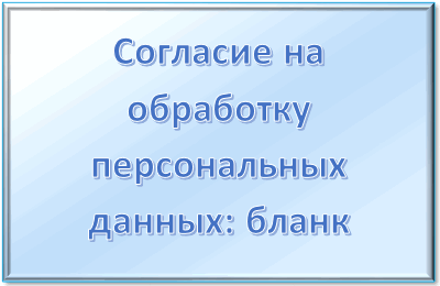 Согласие работника на обработку персональных данных
