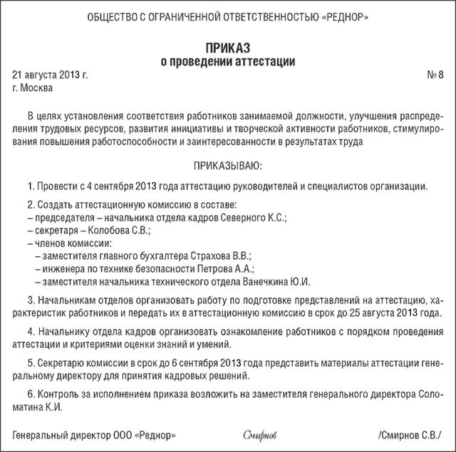 Увольнение после аттестации на соответствие занимаемой должности: образец уведомления работника