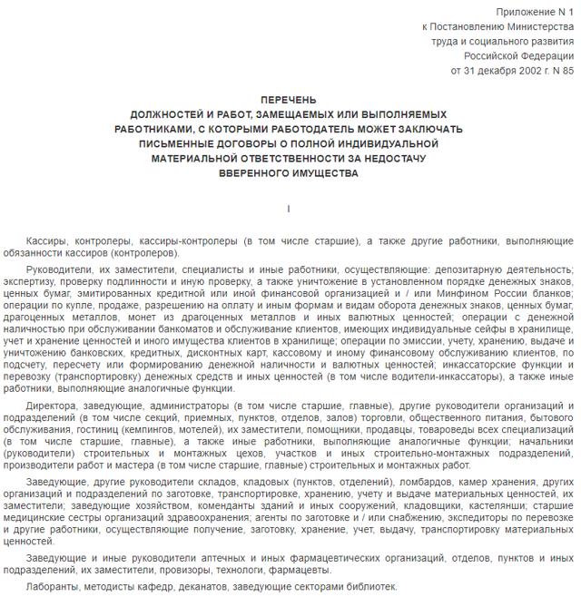Договор о полной материальной ответственности главного бухгалтера: образец 2020