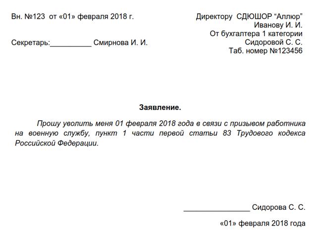 Увольнение в связи с призывом в армию в 2020 году: запись в трудовой, статья ТК РФ