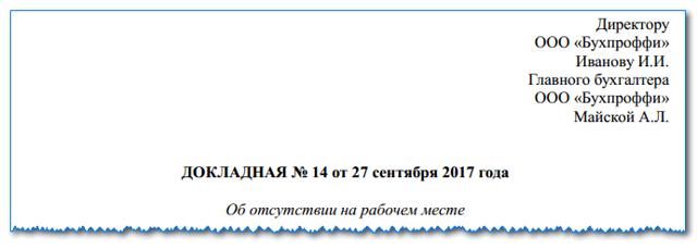 Докладная записка об отсутствии работника на рабочем месте: образец в 2020 году