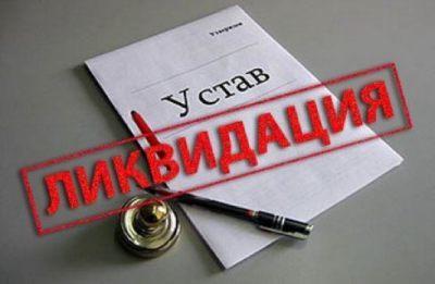 Увольнение работников при ликвидации (пошаговая процедура) по ТК РФ в 2020 году