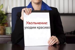 Увольнение по уходу за ребенком до 14 лет: статья ТК РФ в 2020 году без отработки