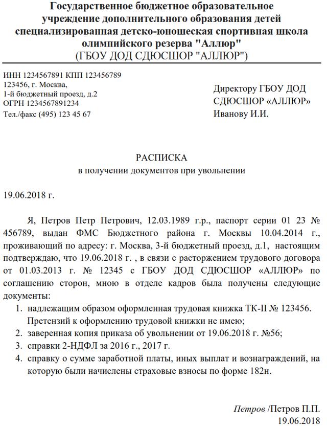 Расписка в получении документов при увольнении: образец 2020 года