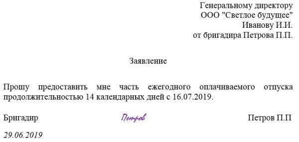Разделение отпуска на части в графике отпусков по ТК РФ