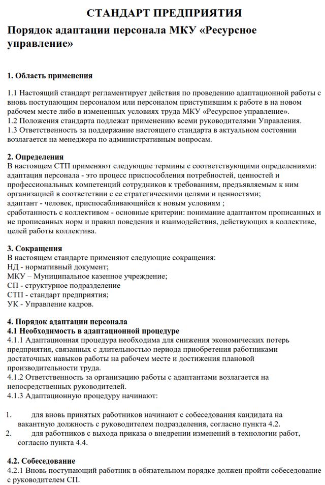 Система адаптации персонала в организации: пример