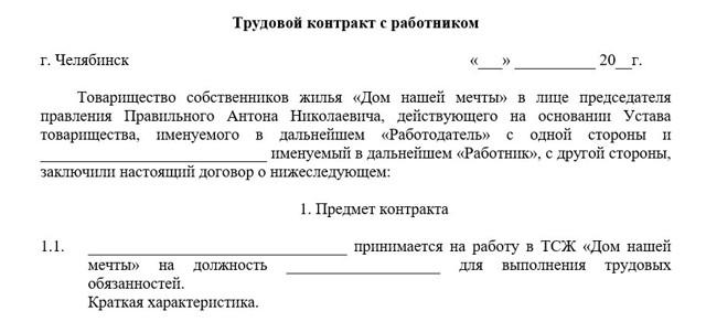 Трудовой договор с директором единственным учредителем ООО: образец 2020
