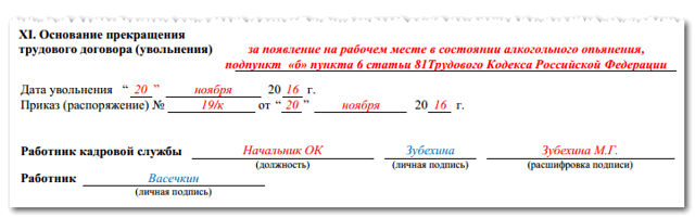 Увольнение по уходу за ребенком инвалидом: запись в трудовой, ТК РФ, без отработки